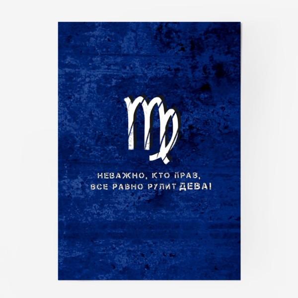 Постер «Неважно, кто прав, все равно рулит ДЕВА! (на синем)»
