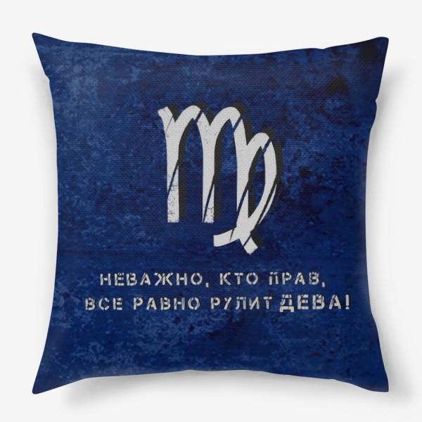 Подушка «Неважно, кто прав, все равно рулит ДЕВА! (на синем)»