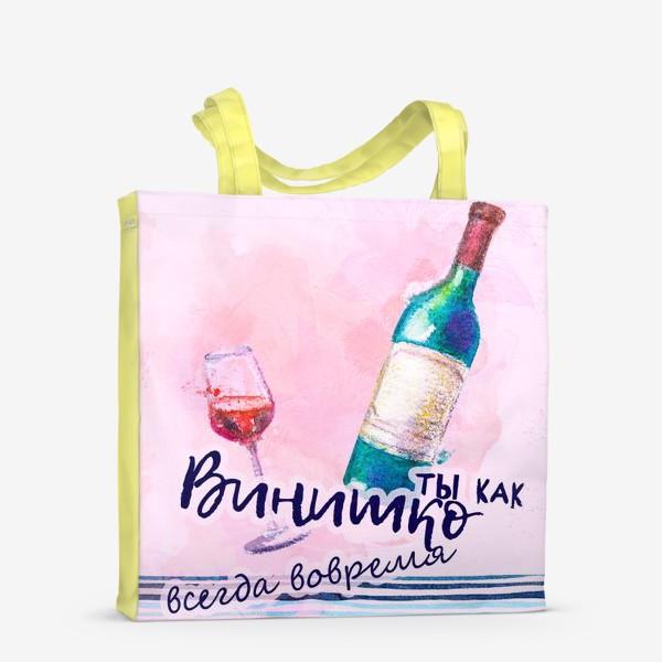 Сумка-шоппер «Ты как вино: всегда вовремя»