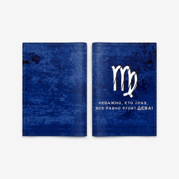 Обложка для паспорта «Неважно, кто прав, все равно рулит ДЕВА! (на синем)»