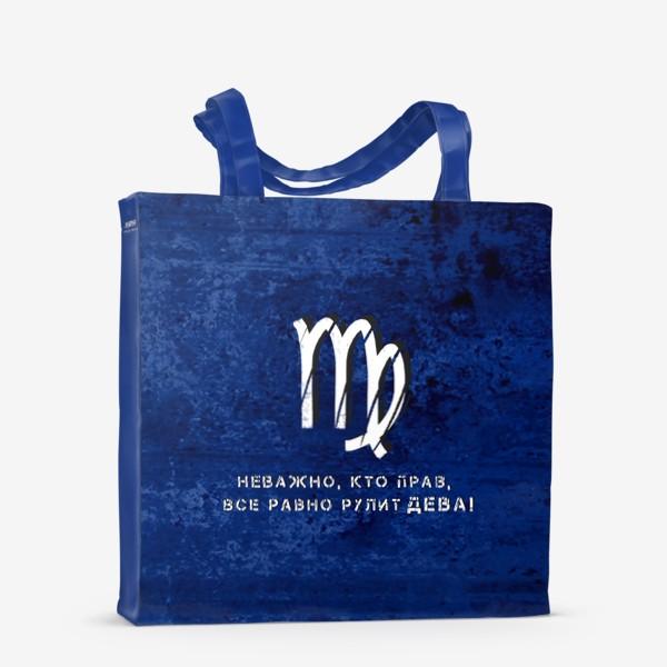 Сумка-шоппер «Неважно, кто прав, все равно рулит ДЕВА! (на синем)»