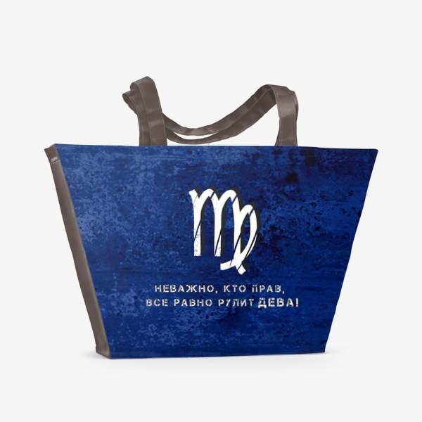 Пляжная сумка «Неважно, кто прав, все равно рулит ДЕВА! (на синем)»