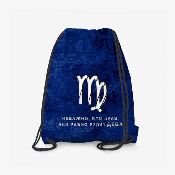 Рюкзак «Неважно, кто прав, все равно рулит ДЕВА! (на синем)»