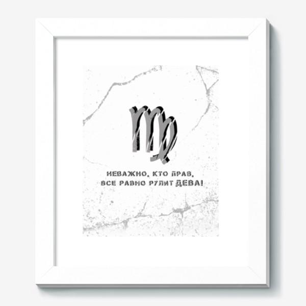 Картина «Неважно, кто прав, все равно рулит ДЕВА! (на белом)»