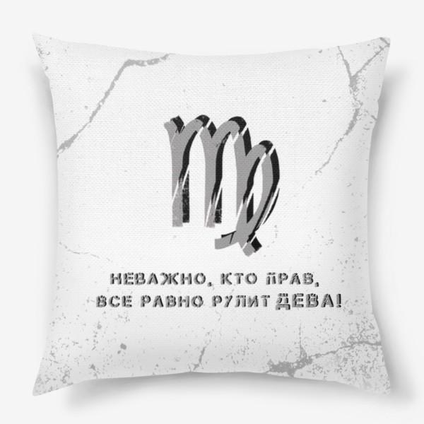 Подушка «Неважно, кто прав, все равно рулит ДЕВА! (на белом)»