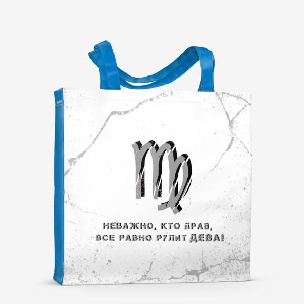Сумка-шоппер «Неважно, кто прав, все равно рулит ДЕВА! (на белом)»
