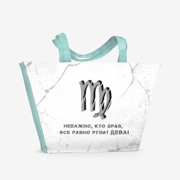 Пляжная сумка «Неважно, кто прав, все равно рулит ДЕВА! (на белом)»