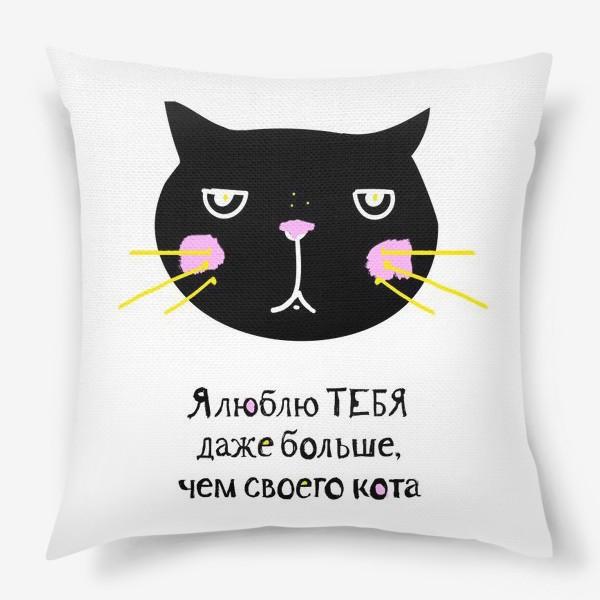 Подушка «Я люблю тебя больше, чем своего кота»