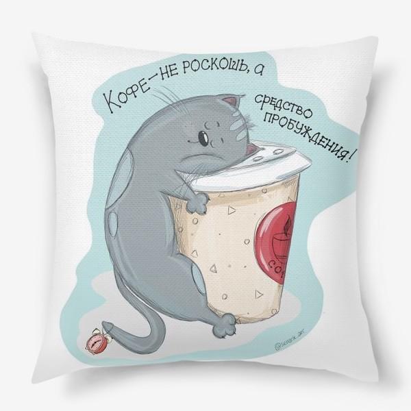 Подушка «Кофейный кот»