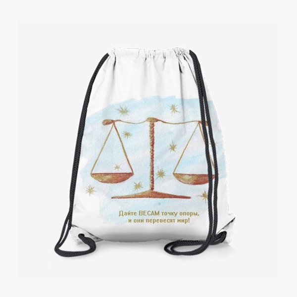 Рюкзак «весы»