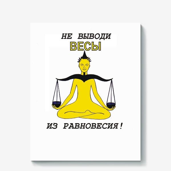 Холст «Знак зодиака Весы»