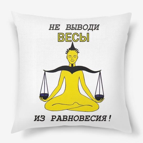 Подушка «Знак зодиака Весы»