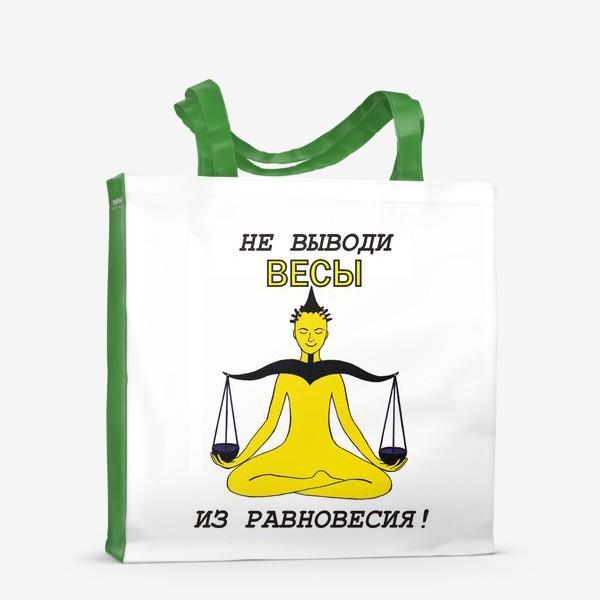 Сумка-шоппер «Знак зодиака Весы»