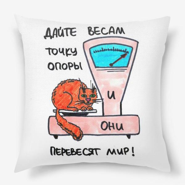 Подушка «Котик на весах»