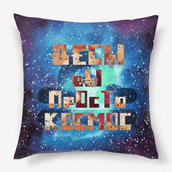Подушка «Весы вы просто космос»