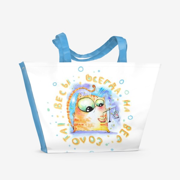 Пляжная сумка «Весы всегда на вес золота»