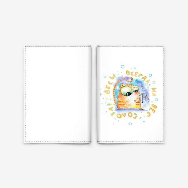Обложка для паспорта «Весы всегда на вес золота»