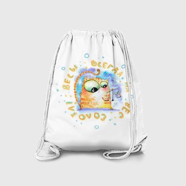 Рюкзак «Весы всегда на вес золота»