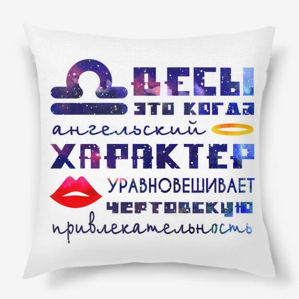 Подушка «Весы»