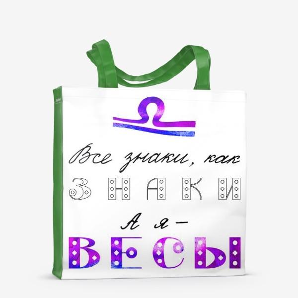 Сумка-шоппер «Все знаки, как знаки, а я - ВЕСЫ»