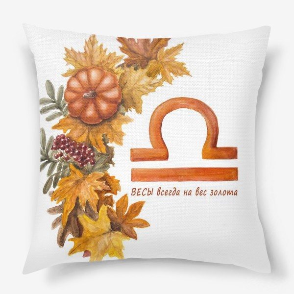Подушка «Весы Осенний венок из листьев»