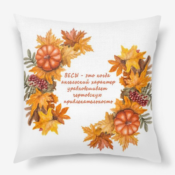 Подушка «Весы Осенний венок»