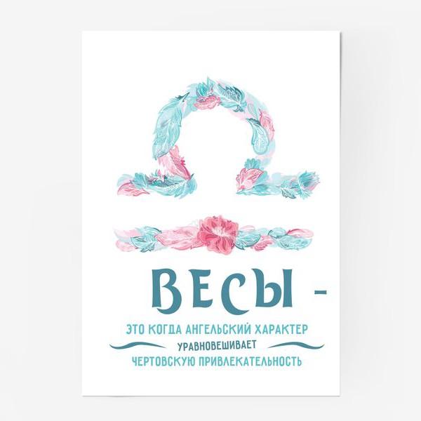 Постер «Весы в бирюзовом»