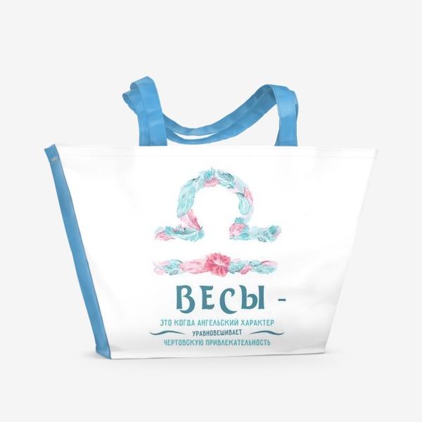 Пляжная сумка «Весы в бирюзовом»
