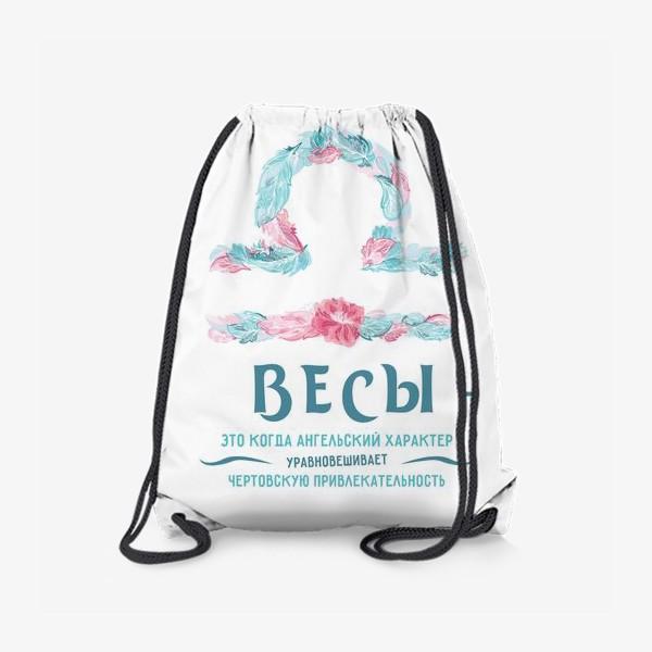 Рюкзак «Весы в бирюзовом»