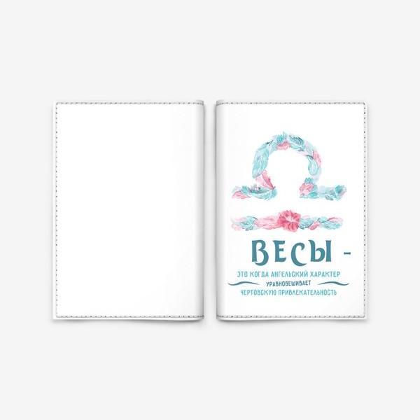 Обложка для паспорта «Весы в бирюзовом»
