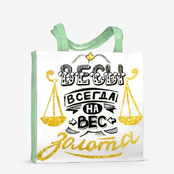 Сумка-шоппер «Подарок рожденным под знаком весы»