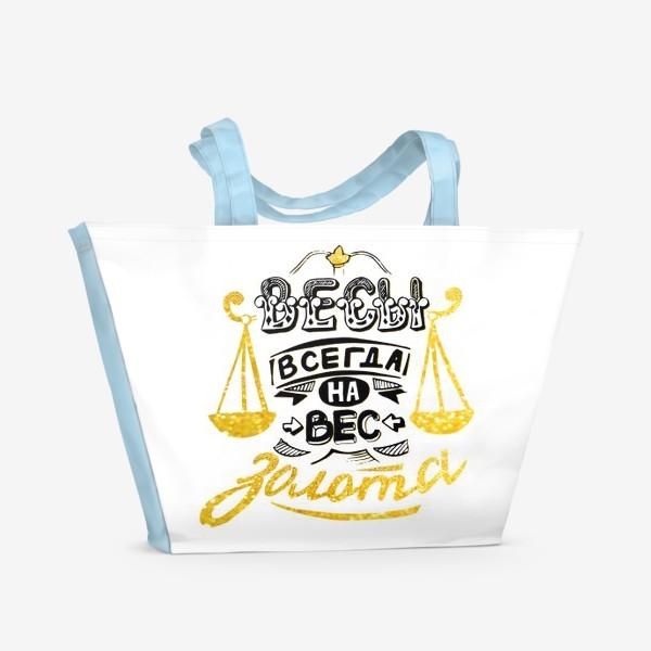 Пляжная сумка «Подарок рожденным под знаком весы»