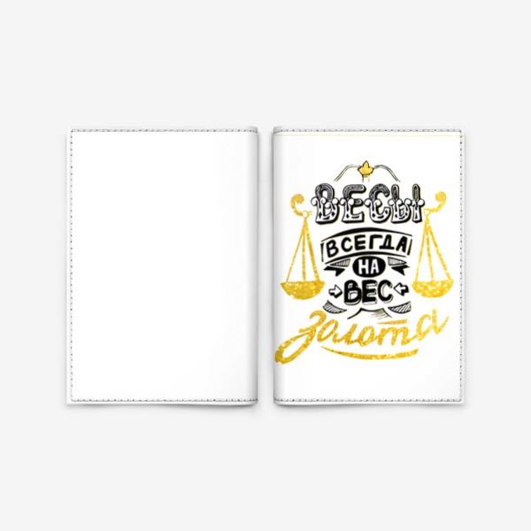 Обложка для паспорта «Подарок рожденным под знаком весы»