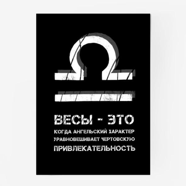 Постер «Весы (на черном)»