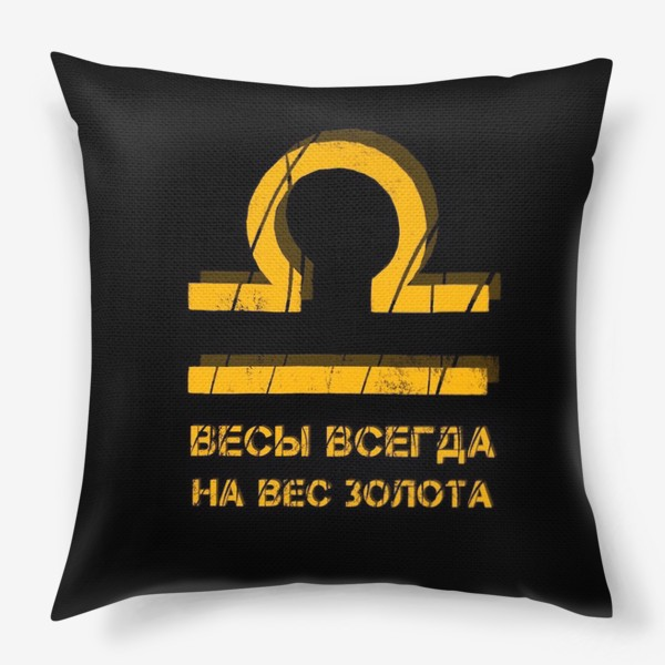 Подушка «Весы (на черном)»