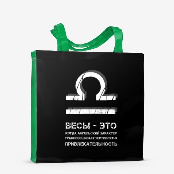 Сумка-шоппер «Весы (на черном)»