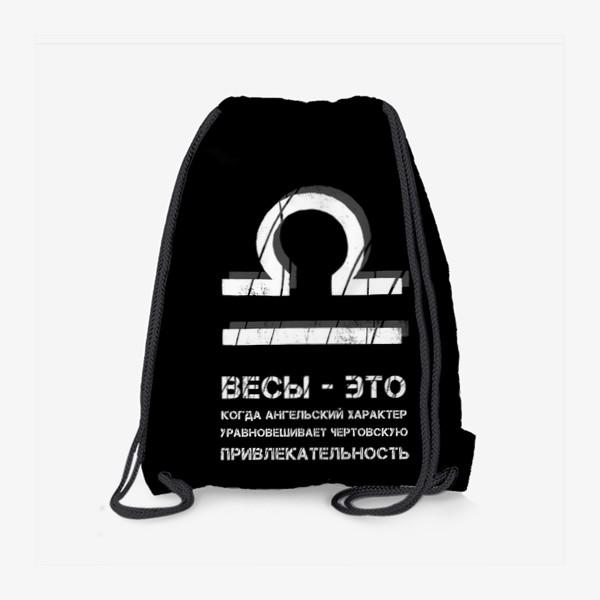 Рюкзак «Весы (на черном)»