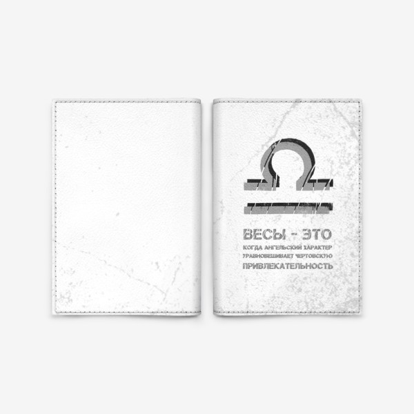 Обложка для паспорта «Весы (на мраморном)»