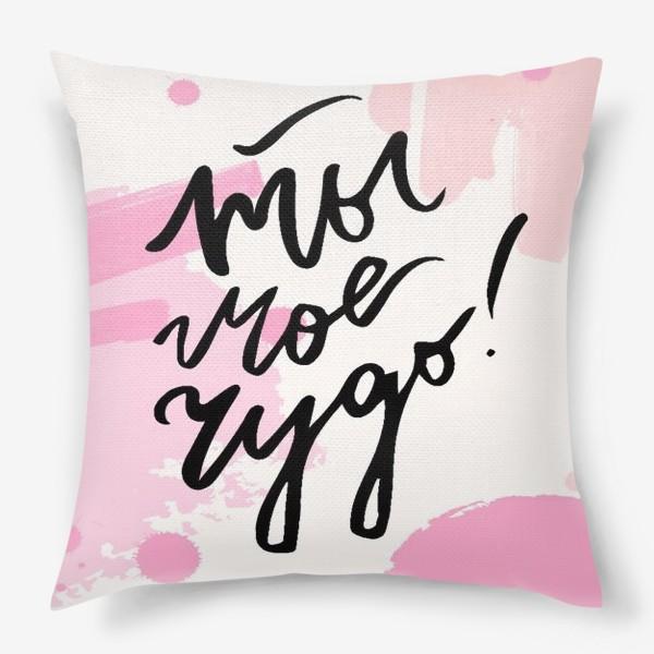 Подушка «Ты мое чудо! Леттеринг. Каллиграфия. Фразы.»