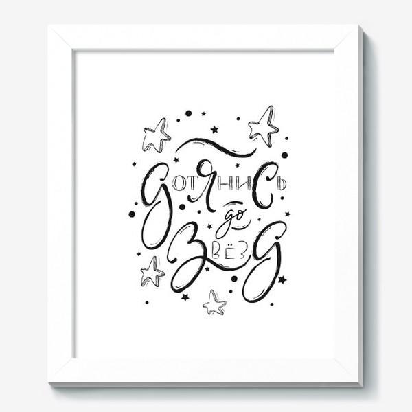 Картина «Дотянись до звезд»