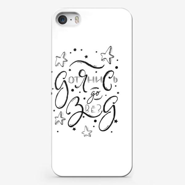 Чехол iPhone «Дотянись до звезд»