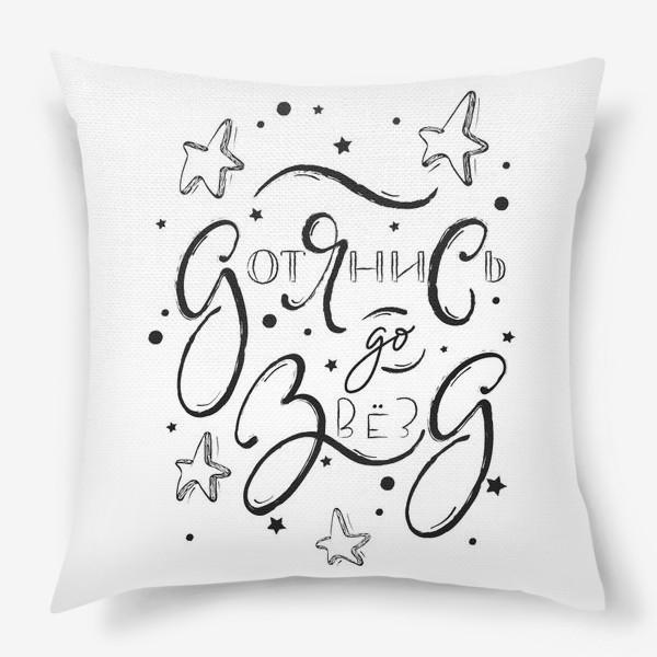 Подушка «Дотянись до звезд»