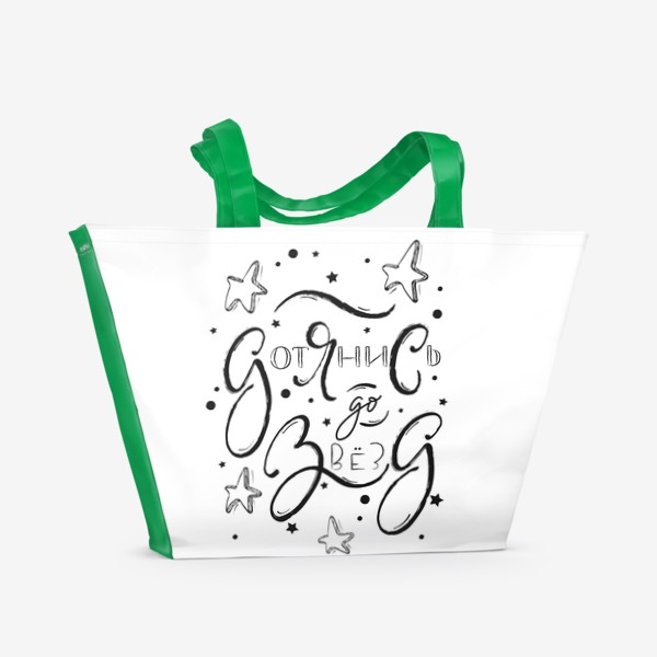 Пляжная сумка «Дотянись до звезд»