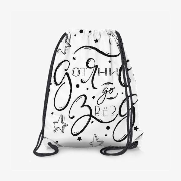 Рюкзак «Дотянись до звезд»