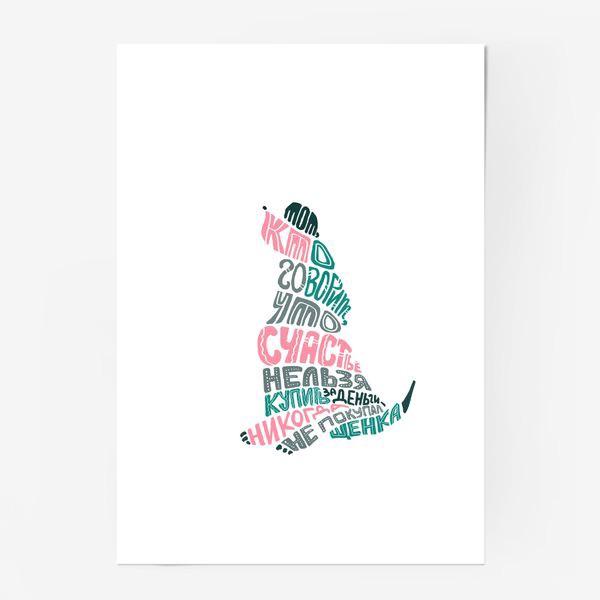 Постер «ЩЕНОК»