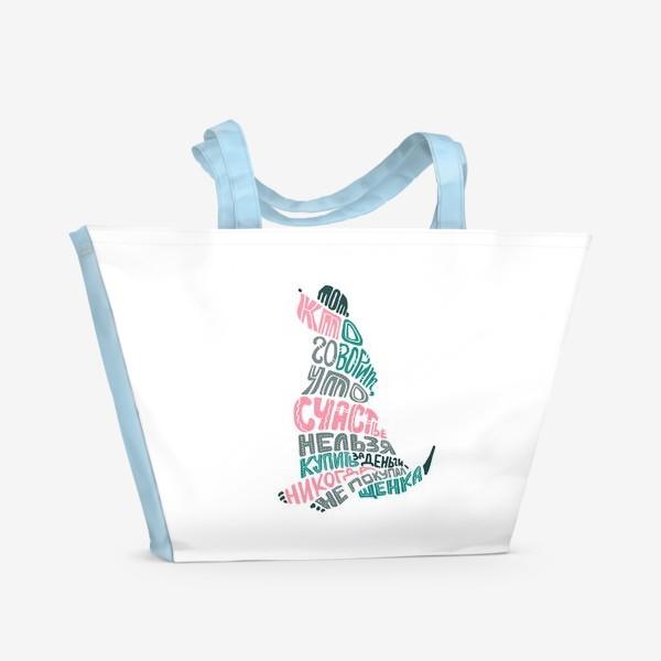 Пляжная сумка «ЩЕНОК»