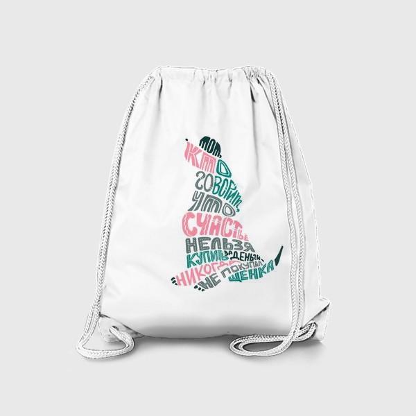 Рюкзак «ЩЕНОК»