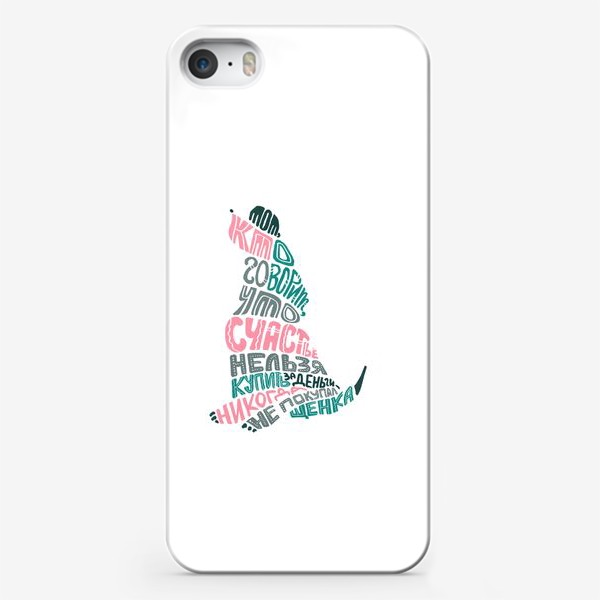 Чехол iPhone «ЩЕНОК»