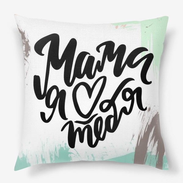 Подушка «Мама я люблю тебя! леттеринг. каллиграфия. абстракция. мама»