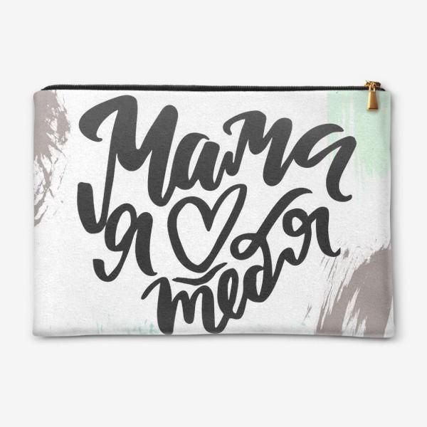 Косметичка «Мама я люблю тебя! леттеринг. каллиграфия. абстракция. мама»